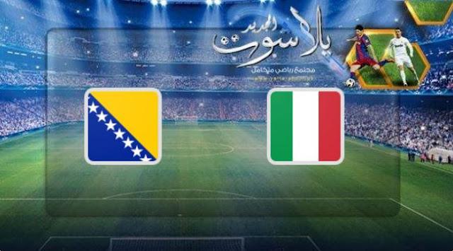 نتيجة مباراة ايطاليا والبوسنة والهرسك اليوم 11-06-2019 التصفيات المؤهلة ليورو 2020