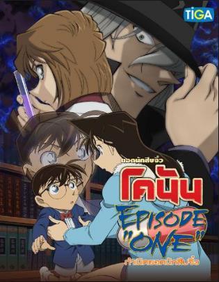Detective Conan: Episode One (2016) ยอดนักสืบจิ๋วโคนัน กำเนิดยอดนักสืบจิ๋ว