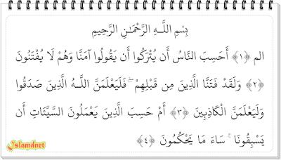 tulisan Arab dan terjemahannya dalam bahasa Indonesia lengkap dari ayat  Surah Al-Ankabut Juz-20 Ayat 1-44 dan Artinya