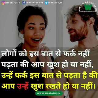 sad life status in hindi सैड लाइफ स्टेटस इन हिंदी