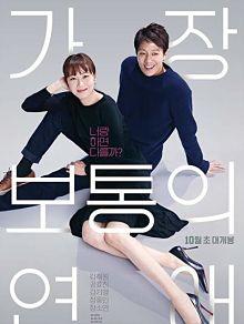 Sinopsis pemain genre Film Korea Crazy Romance (2019)