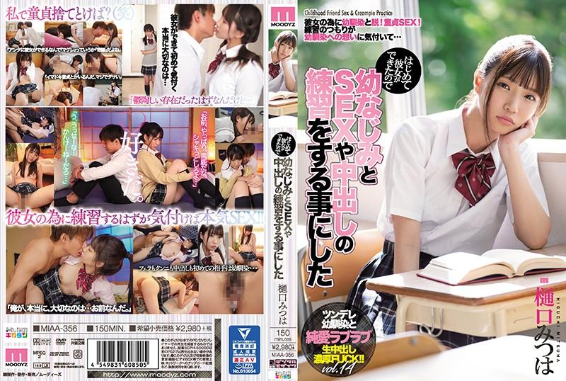 MIAA-356 Higuchi Mitsuha Practice SEX