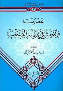 تحميل كتاب عصرنا والعيش في زمانه الصعب pdf - عبد الكريم بكار