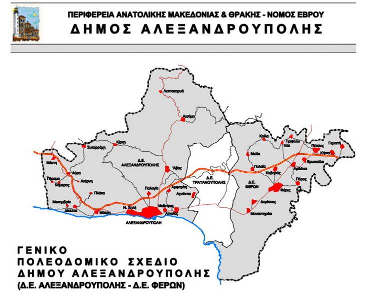 Δημόσια διαβούλευση για την Β1 Φάση του Γενικού Πολεοδομικού Σχεδίου Αλεξανδρούπολης