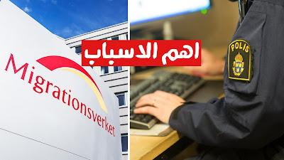 هكذا تمنع سحب إقامتك أو إلغاء تسجيلك في السويد عند مغادرة السويد لفترة طويلة