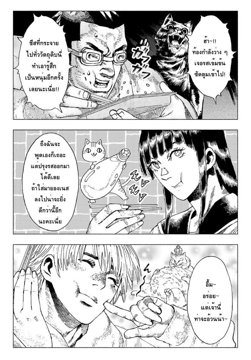 อ่านการ์ตูน Nyaight of the Living Cat ตอนที่ 4 หน้าที่ 8