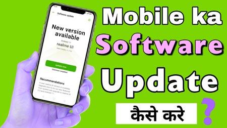 Mobile ka software Update कैसे करे hindi में जानिए