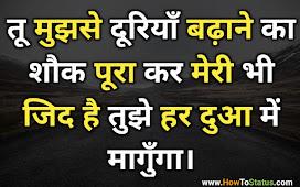 Duri Status Hindi 2021