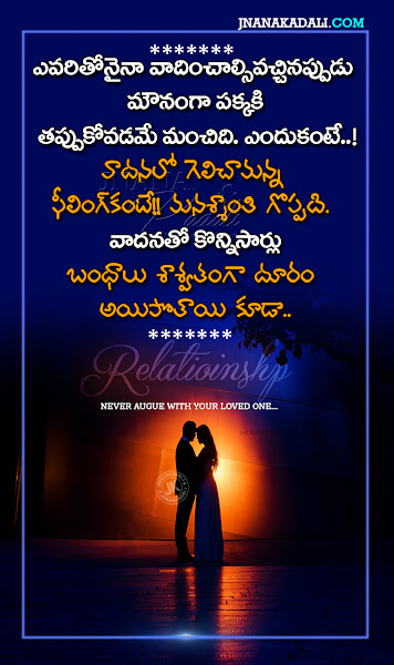telugu quotes-nice relationship messages in telugu-best relationship words in telugu-life changing words in telugu