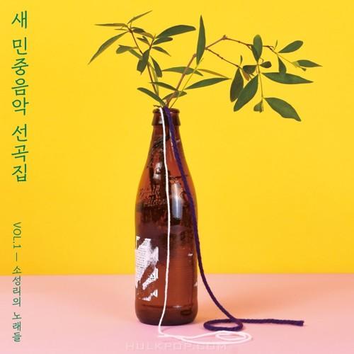 Various Artists – 새 민중음악 선곡집