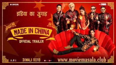 made in china movie Trailer Review Full Detail in hindi