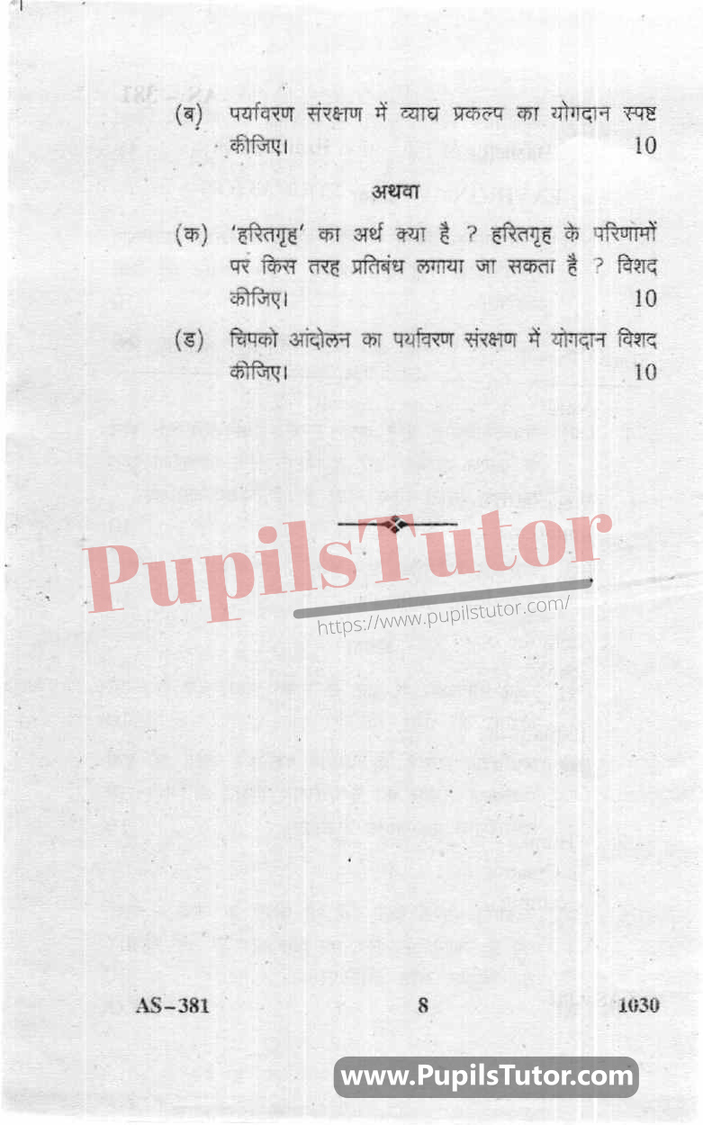Environmental Education Question Paper In Hindi
