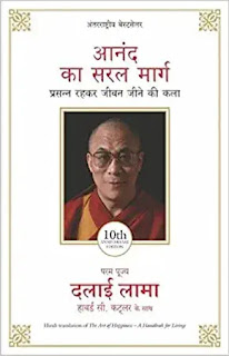 anand ka saral marg hindi by dalai lama,best religious books in hindi, best spiritual books in hindi