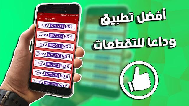 تحميل تطبيق YacineTV 2019 لمشاهدة جميع القنوات العربية المشفرة مجانا لأجهزة الأندرويد