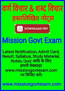 Vran vichar and shabd vichar hastalikhit notes in hindi pdf