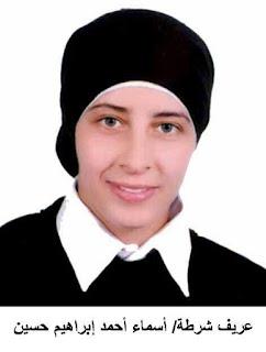 Police corporal Asmaa Ibrahim
