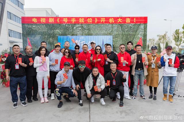Hao Shou Jiu Wei military drama boot ceremony