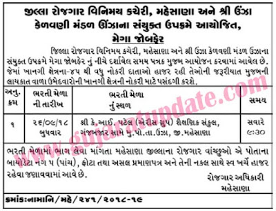 District Employment Exchange Mehsana