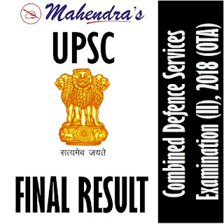 UPSC | Combined Defence Services Examination (II), 2018 (OTA) | Final Result