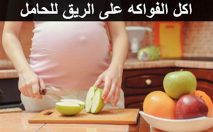 اكل الفواكه على الريق للحامل الفواكه المضرة والمفيدة للحامل