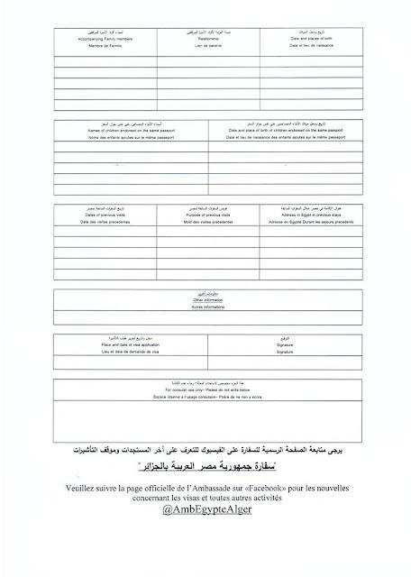 تاشيرة او فيزا مصر السياحية و كيفية طلبها