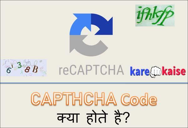captcha-code-kaise-banaye