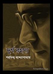 Durgo Rahosya by Sharadindu Bandyopadhyay
