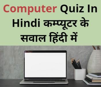 Computer  GK क्विज हिंदी Computer Quiz Hindi