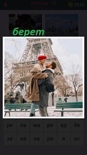 655 слов на девушке берет красного цвета, которую обнимает мужчина 18 уровень