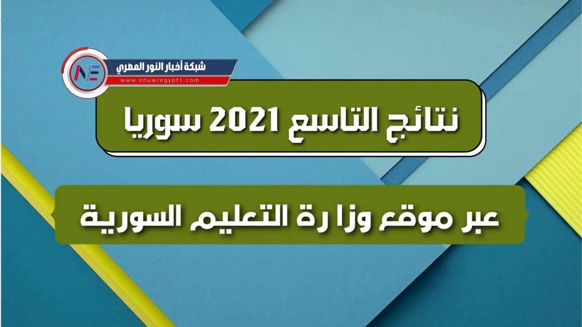 صدرت فورا.. نتائج التاسع سوريا 2021 عبر موقع وزارة التربية السورية moed.gov.sy التعليم الأساسي