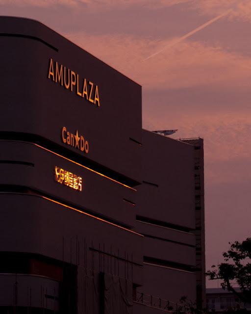 夕日で赤く染まる、工事中のアミュプラザ