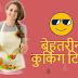 10 बेहतरीन कुकिंग टिप्स - 10 Best Cooking Tips In Hindi