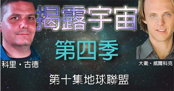 揭露宇宙:第四季:第八集:地球內部更新