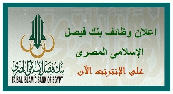 وظائف بنك فيصل الاسلامى