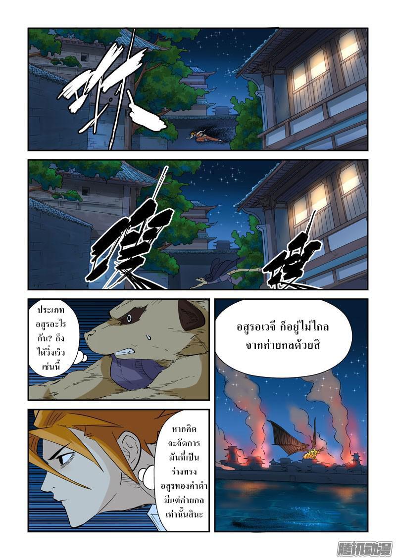 อ่านการ์ตูน Tales of Demons and Gods 132 ภาพที่ 5