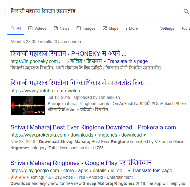 Google-Search-Result-on-Shivaji-Maharaj-Ringtone-Download
