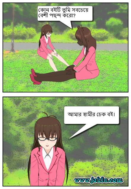 Favourite book Bengali joke