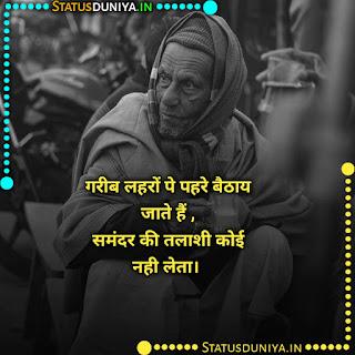 Garib Shayari In Hindi With Images 2021, गरीब लहरों पे पहरे बैठाय जाते हैं , समंदर की तलाशी कोई नही लेता।
