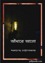 Andhare Alo by Saratchandra Chattopadhyay pdf