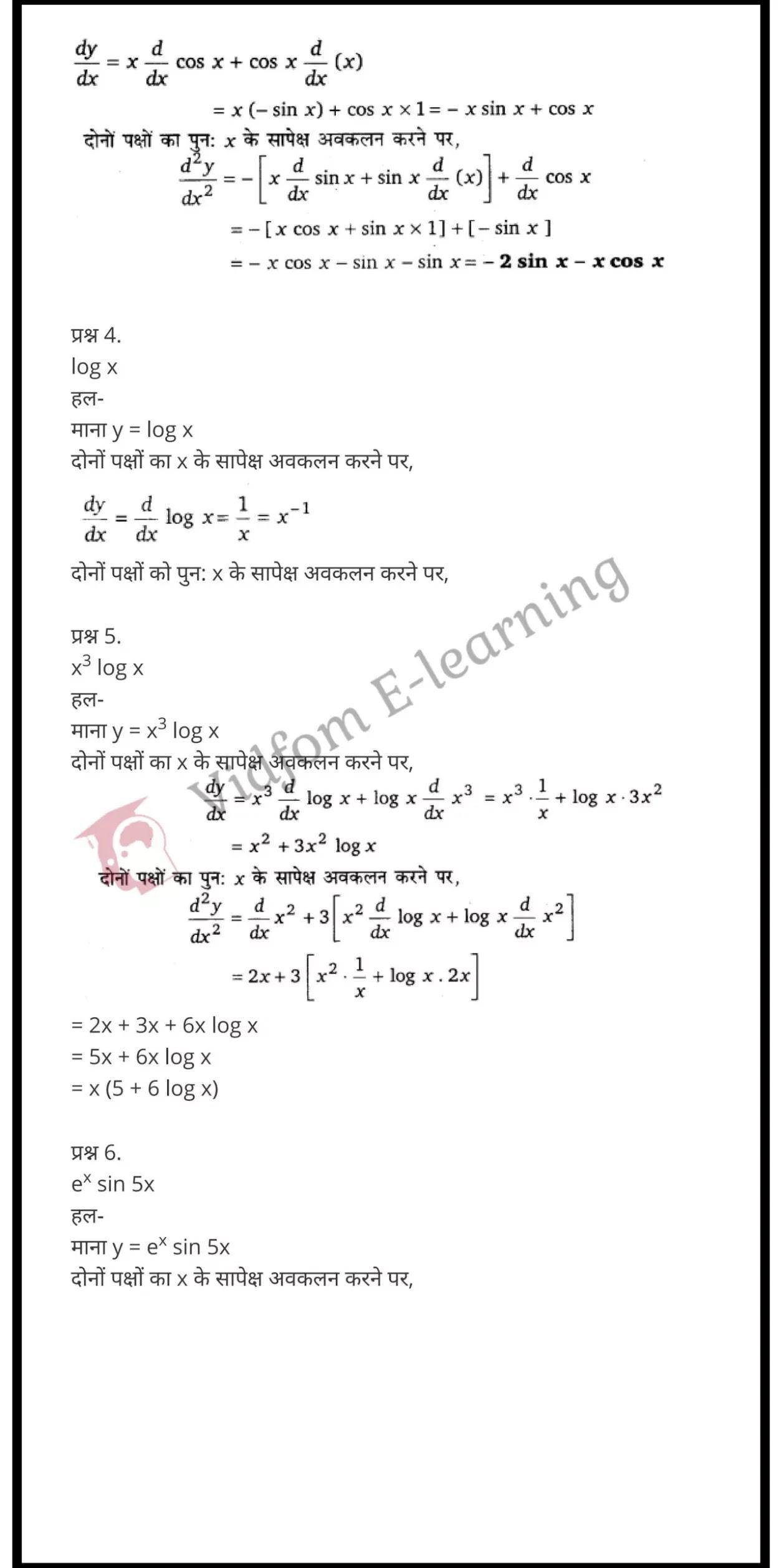 class 12 maths chapter 5 light hindi medium 53