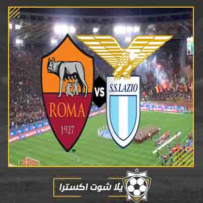 مباراة روما ولاتسيو بث مباشر