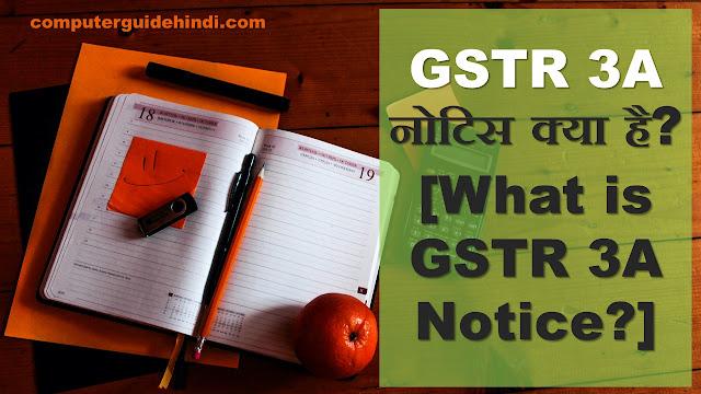 GSTR 3A नोटिस क्या है? [What is GSTR 3A Notice?]