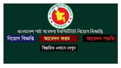 বাংলাদেশ পাট গবেষণা ইনস্টিটিউট নিয়োগ বিজ্ঞপ্তি BJRI Job Circular 2019