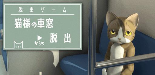 【好 app 介紹】《脱出ゲーム 猫様の車窓からの脱出》 以貓為主題免費解謎遊戲