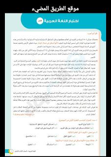 نماذج امتحانات كتاب الاضواء لغة عربية بالإجابات للصف الثالث الثانوى 2021، إمتحانات بوكليت الأضواء عربى ثانوية عامة