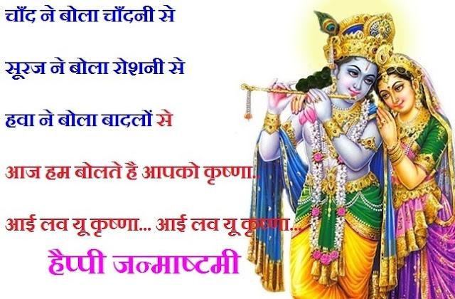 shri krishna janmashtami, krishna quotes, krishna quotes in hindi, krishna janmashtami quotes in hindi, krishna janmashtami wishes in hindi, krishna quotes images, krishna janmashtami status in hindi, janmashtami images with quotes, krishna images, krishna images with quotes, radha krishna whatsapp video, krishna janmashtami video, चाँद ने बोला चाँदनी से सूरज ने बोला रोशनी से हवा ने बोला बादलों से आज हम बोलते है आपको कृष्णा-आई लव यू कृष्णा-आई लव यू कृष्णा