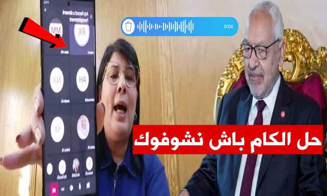 عبير موسي الغنوشي Moussi Ghannouchi