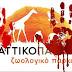Πορεία διαμαρτυρίας για τα ζώα του Αττικού Πάρκου....