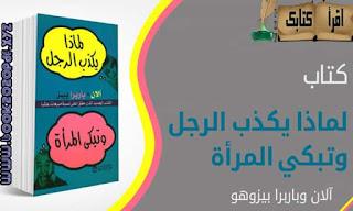تحميل وقراءة - كتاب لماذا يكذب الرجل وتبكي المرأة-  مترجم النسخة pdf