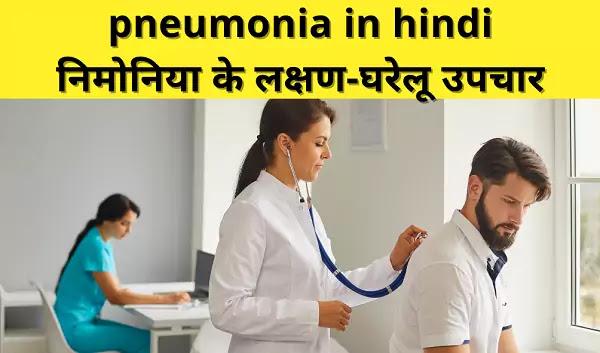 pneumonia in hindi, निमोनिया के लक्षण